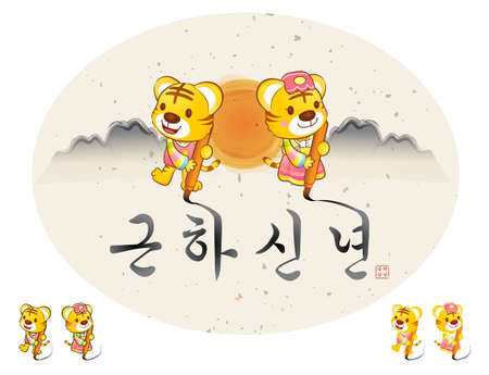 hanbok: The Tiger Mascot with a large pen is writing.. Korea Traditional Cultural character design series. Illustration
