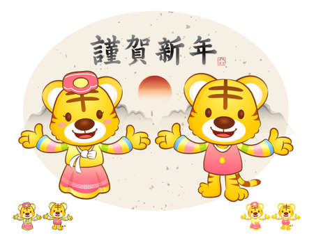 welcomed: The Tiger mascot has been welcomed with both hands. Korea Traditional Cultural character design series. Illustration