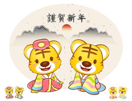 hanbok: Tiger Mascot is a polite greeting. Korea Traditional Cultural character design series. Illustration