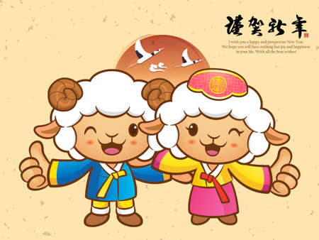 new direction: Korea Traditional Sheep mascot the direction of pointing with both hands. New Year Card Design Series. Illustration