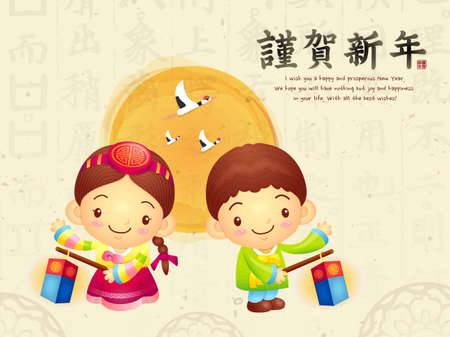 smart card: Korean traditional clothes, grabbed the boy and the girl child, including. New Year Card Design Series Illustration