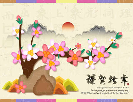smart card: Plum trees and flowers in the New Year greeting card. New Year Card Design Series Illustration