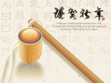 series: Korean traditional outdoor a whip for spinning a top. New Year Card Design Series