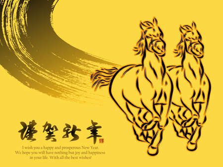 quartet: The two Horse vigorously to running calligraphy greeting cards. New Year Card Design Series.