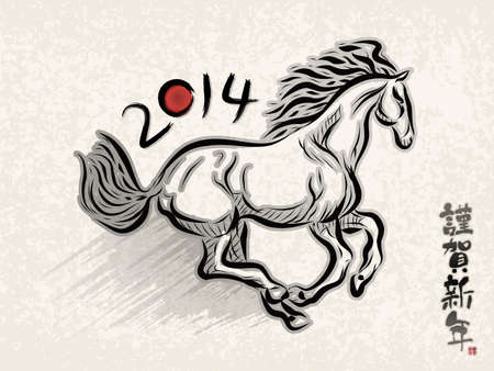 quartet: The Horse vigorously to running calligraphy greeting cards. New Year Card Design Series.
