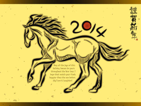 quartet: The Horse powerful  to running calligraphy greeting cards. New Year Card Design Series.. Illustration