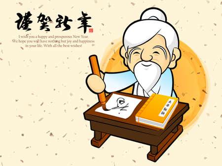 taoist: Korean traditional Taoist Mascot. New Year Card Design Series.