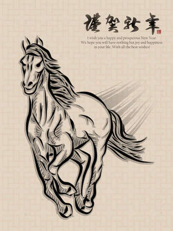 quartet: 2014 The Horse vigorously to jump calligraphy greeting cards. New Year Card Design Series.