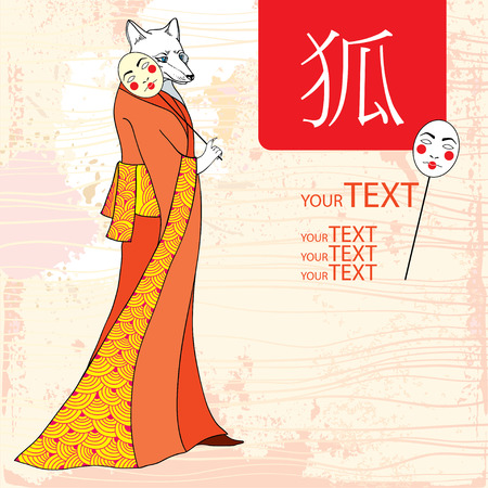 Mythological Kitsune. Fox from Japanese folklore. The series of mythological creatures