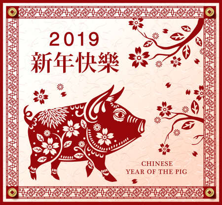 Happy Chinese New Year 2019 year of the pig paper cut style banner background. Zodiac sign for greetings card, flyers, invitation, posters, brochure.vector illustration.