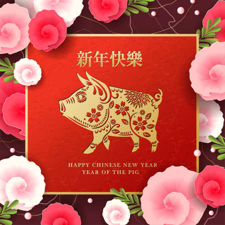 Happy Chinese New Year 2019 year of the pig paper cut style banner spring background. Zodiac sign for greetings card, flyers, invitation, posters, brochure.vector illustration. 일러스트