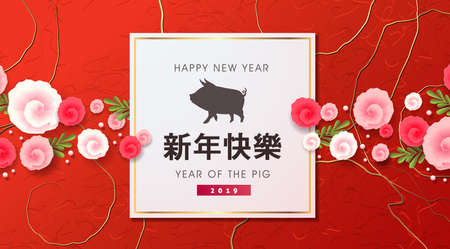 Happy Chinese New Year 2019 year of the pig paper cut style banner spring background. Zodiac sign for greetings card, flyers, invitation, posters, brochure.vector illustration. 矢量图像