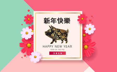 Happy Chinese New Year 2019 year of the pig paper cut style banner spring background. Zodiac sign for greetings card, flyers, invitation, posters, brochure.vector illustration. Çizim