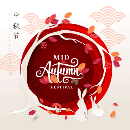 Chinese Mid Autumn Festival calligraphy background layout decorate with rabbit and leaves fall for celebration Mid Autumn Festival banner. Vector illustration template.
