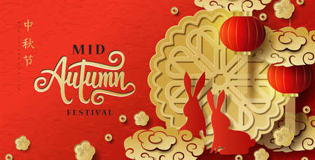 Chinese Mid Autumn Festival calligraphy background layout decorate with rabbit and leaves fall for celebration Mid Autumn Festival banner.Vector illustration template. 矢量图像