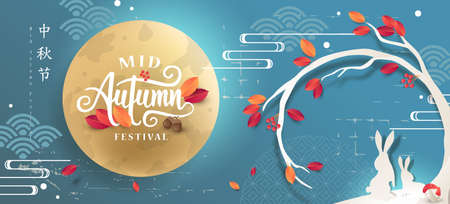 Chinese Mid Autumn Festival calligraphy background layout decorate with rabbit and moon for celebration Mid Autumn Festival banner. Vector illustration template. Иллюстрация