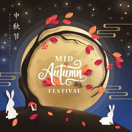 Chinese Mid Autumn Festival calligraphy background layout decorate with rabbit and moon for celebration Mid Autumn Festival banner. Vector illustration template. 일러스트