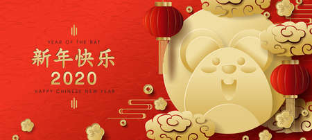 Happy new year.2020 Chinese New Year Greeting Card, poster, flyer or invitation design with paper art style.Vector illustration. (translation : Happy new year)
