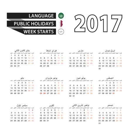 january 1st: Calendar 2017 on Arabic language. With Public Holidays for Qatar in year 2017. Week starts from Sunday. Simple Calendar. Vector Illustration.