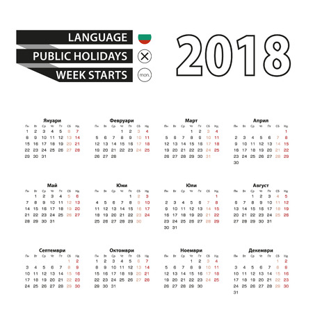 Calendar 2018 on Bulgarian language. Week starts from Monday. Simple Calendar. Vector Illustration.