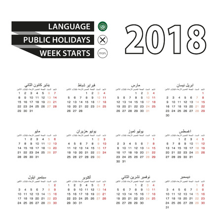 Calendar 2018 on Arabic language. Week starts from Monday. Simple Calendar. Vector Illustration.