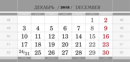 calendar quarterly block for 2018 year december 2018 wall calendar english and russian