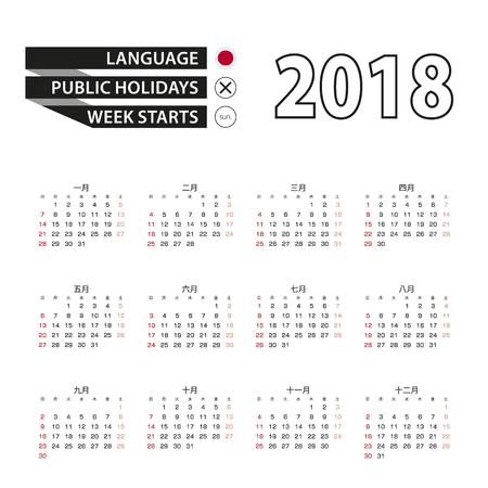 日本語で 2018年カレンダーです。週は日曜日から開始します。ベクトルの図。