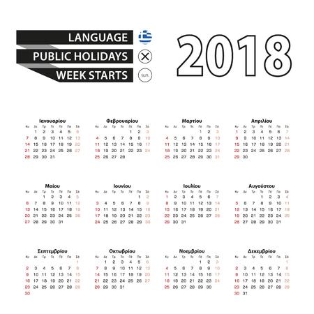 2018 calendar in Greek language. Çizim