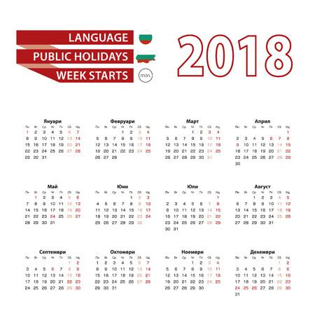 国民とブルガリア語カレンダー 2...