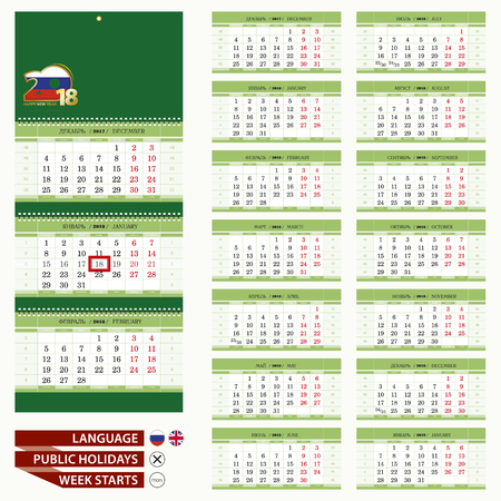 Lime green wall quarterly calendar 2018, Russian and English language. Week start from Monday.