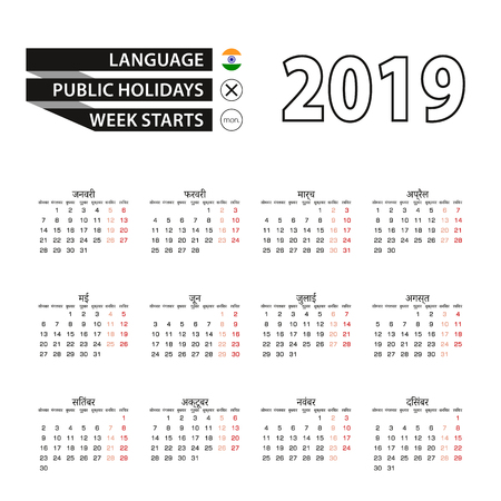 Calendar 2019 in Hindi language, week starts on Monday. Vector calendar 2019 year. Ilustração