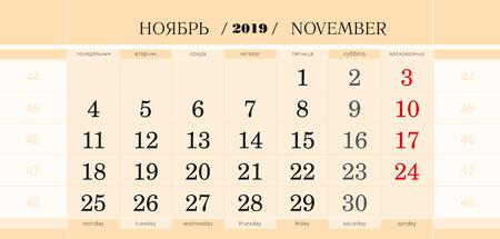 Calendar quarterly block for 2019 year, November 2019. Wall calendar, English and Russian language. Week starts from Monday. Vector Illustration.