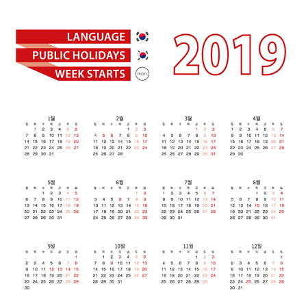 Calendar 2019 in Korean language with public holidays the country of South Korea in year 2019. Week starts from Monday. Vector Illustration.