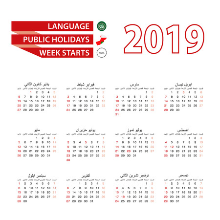 Calendar 2019 in Arabic language with public holidays the country of Oman in year 2019. Week starts from Sunday. Vector Illustration.