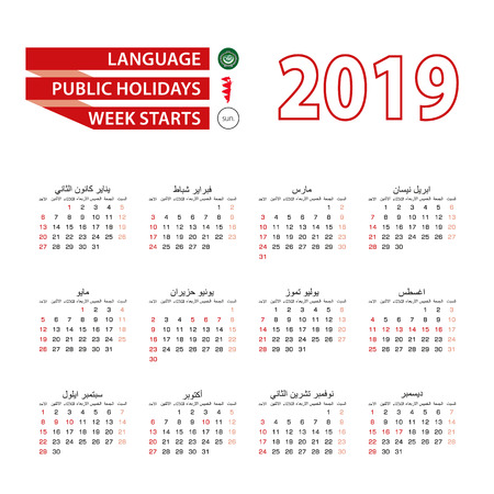 Calendar 2019 in Arabic language with public holidays the country of Bahrain in year 2019. Week starts from Sunday. Vector Illustration. Vektorgrafik