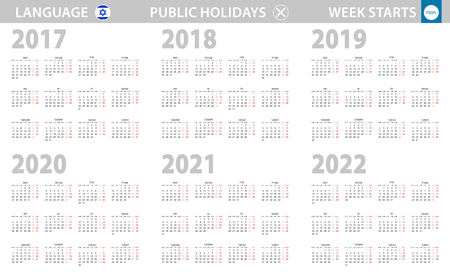 Calendar in Hebrew language for year 2017, 2018, 2019, 2020, 2021, 2022. Week starts from Monday. Vector calendar. Vetores