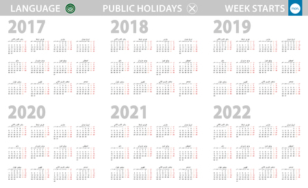 Calendar in Arabic language for year 2017, 2018, 2019, 2020, 2021, 2022. Week starts from Monday. Vector calendar.