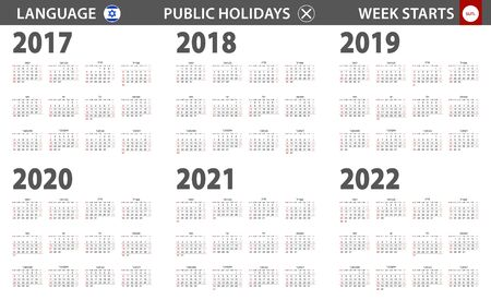 2017-2022 year calendar in Hebrew language, week starts from Sunday. Vector calendar.
