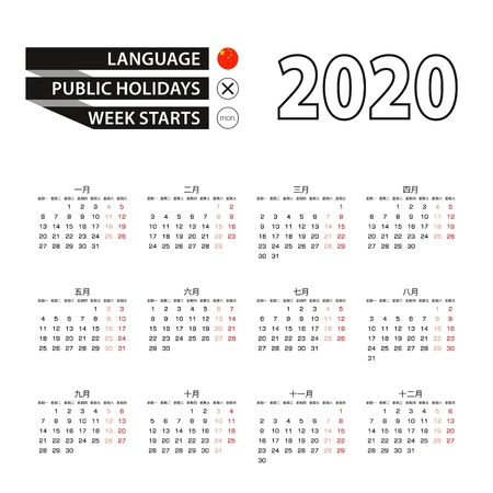 Calendar 2020 in Chinese language, week starts on Monday. Vector calendar 2020 year. Ilustração