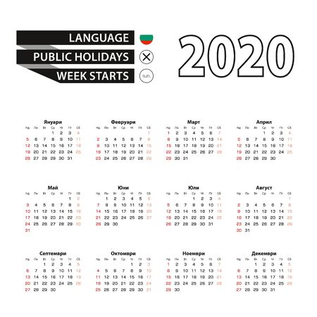 2020 calendar in Bulgarian language, week starts from Sunday. Vector Illustration. 版權商用圖片 - 128992002