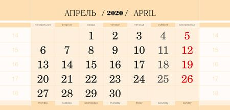 Calendar quarterly block for 2020 year, April 2020. Wall calendar, English and Russian language. Week starts from Monday. Vector Illustration.