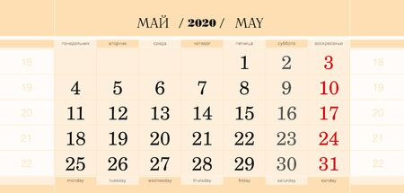 Calendar quarterly block for 2020 year, May 2020. Wall calendar, English and Russian language. Week starts from Monday. Vector Illustration.