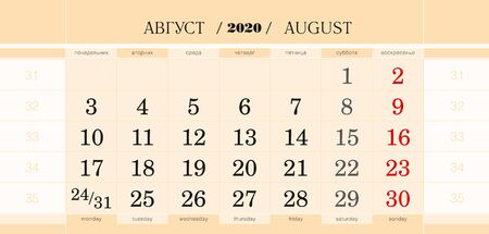 Calendar quarterly block for 2020 year, August 2020. Wall calendar, English and Russian language. Week starts from Monday. Vector Illustration.  イラスト・ベクター素材