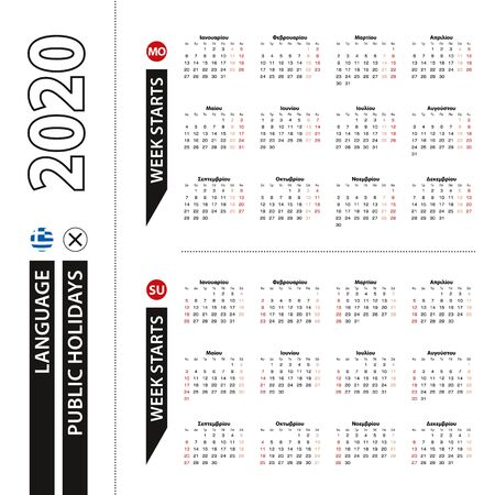 Two versions of 2020 calendar in Greek, week starts from Monday and week starts from Sunday. Vector template.