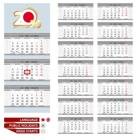 Japanese Wall calendar planner template for 2020 year. Japanese and English language. Week starts from Monday. Ready for print. Vector Illustration.