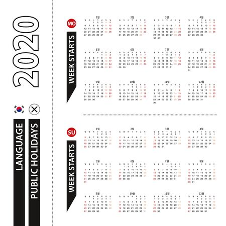 Two versions of 2020 calendar in Korean, week starts from Monday and week starts from Sunday. Vector template.