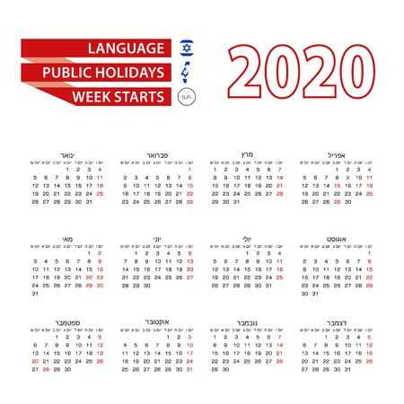 Calendar 2020 in Hebrew language with public holidays the country of Israel in year 2020. Week starts from Sunday. Vector Illustration.