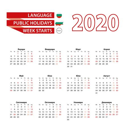 Calendar 2020 in Bulgarian language with public holidays the country of Bulgaria in year 2020. Week starts from Monday. Vector Illustration. Иллюстрация