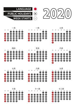 Japanese calendar 2020 with numbers in circles, week starts on Sunday. Vector calendar 2020. Ilustração