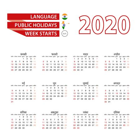 Calendar 2020 in Hindi language with public holidays the country of India in year 2020. Week starts from Sunday. Vector Illustration.